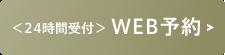 24時間受付 WEB予約