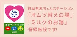 岐阜県赤ちゃんステーション「オムツ替えの場」「ミルクの湯」登録施設です!