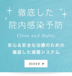 徹底した院内感染予防 安心&安全な治療のための徹底した滅菌システム
